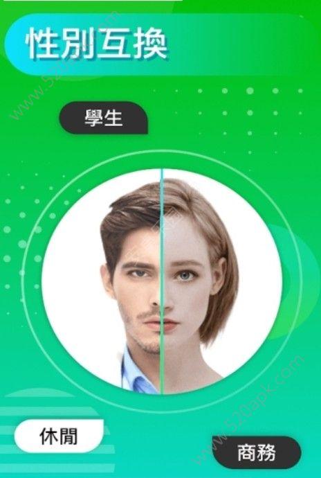 Future Face软件必赢亚洲56.net手机版版app下载  v1.3.1图2