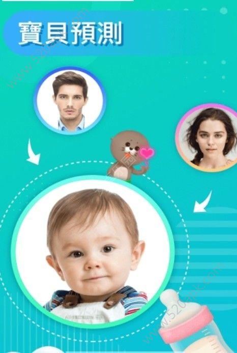 Future Face软件必赢亚洲56.net手机版版app下载图片1