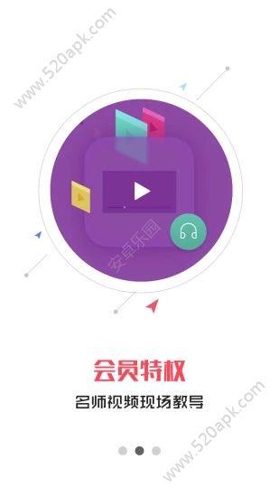 小嗨课堂app图2