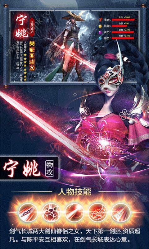 剑来剑气长城手游官方安卓版图片1