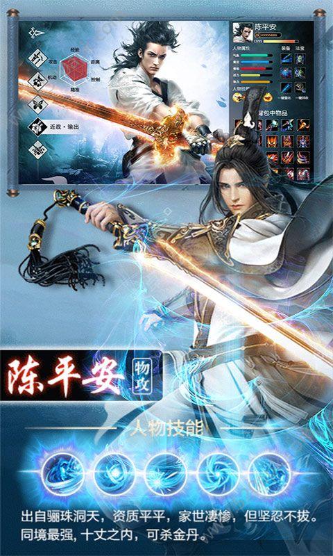 剑来剑气长城手游官方安卓版  v1.0.0图1