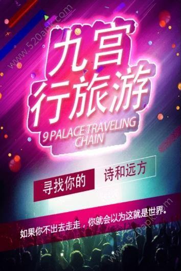 九宫行旅游链app手机版下载图片1
