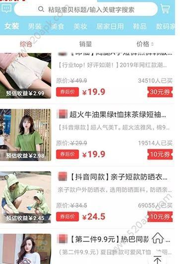 香槟乐购平台app官网下载  v1.0图3