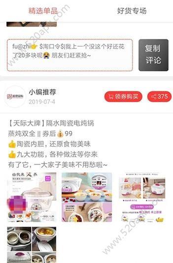 香槟乐购平台app官网下载图片1