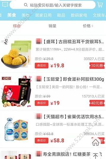 香槟乐购平台app官网下载  v1.0图2