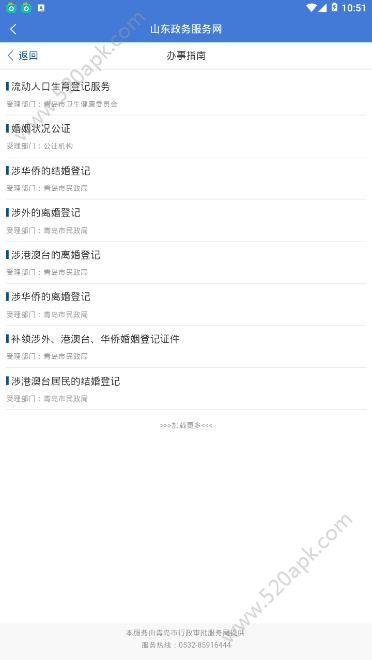 青岛政策通app官方版下载  v1.0.0图2