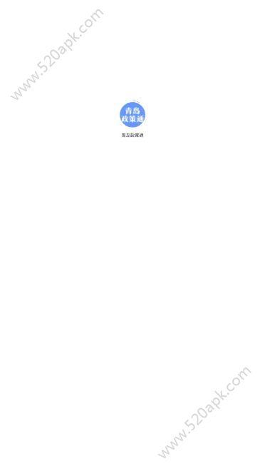 青岛政策通app官方版下载图片1