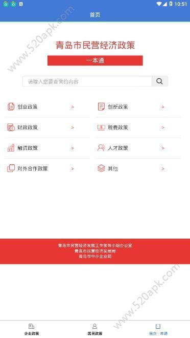 青岛政策通app官方版下载  v1.0.0图1