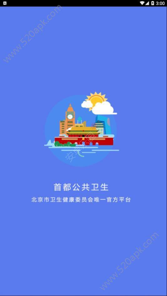 首都公共卫生手机客户端app官网最新版下载  1.0图1