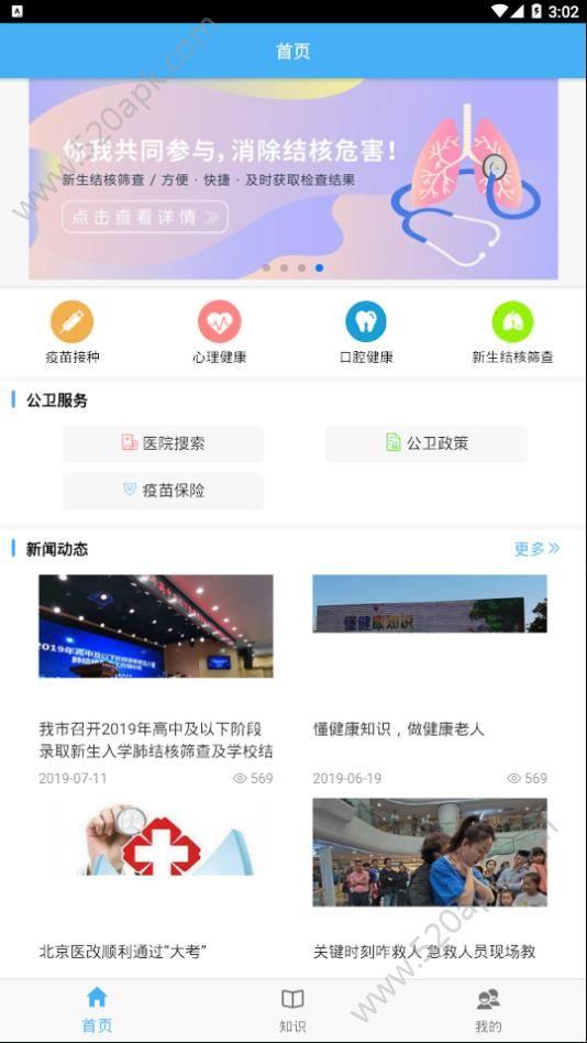 首都公共卫生手机客户端app官网最新版下载  1.0图2