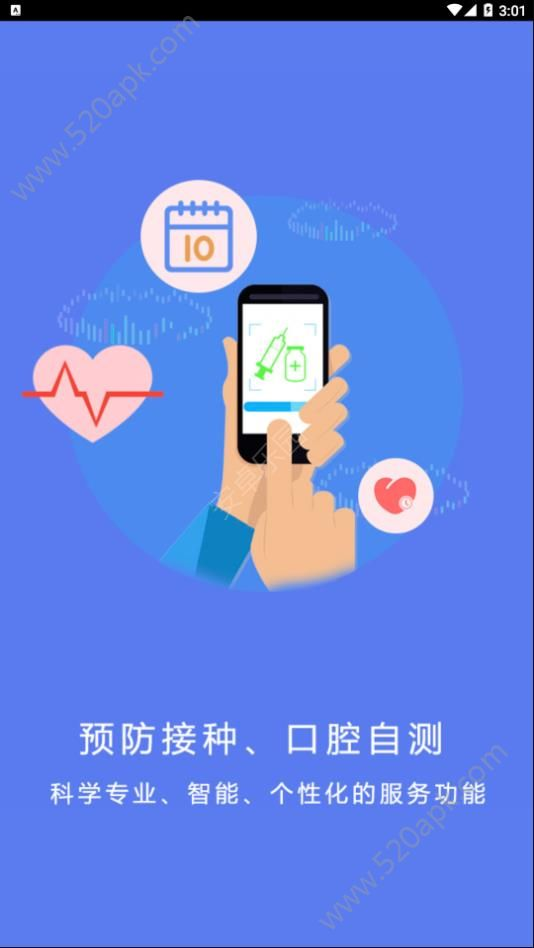 首都公共卫生手机客户端app官网最新版下载图片1