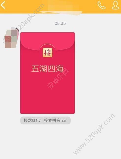 QQ接龙红包怎么发?QQ成语接龙红包玩法教程[多图]图片1