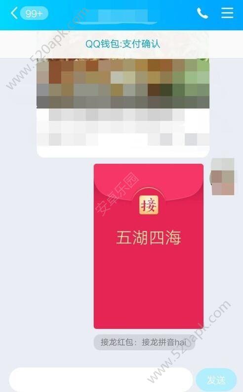 QQ接龙红包怎么发?QQ成语接龙红包玩法教程[多图]图片6