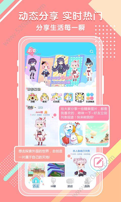 jomi啾咪社交官方版app下载  v1.0.0图1