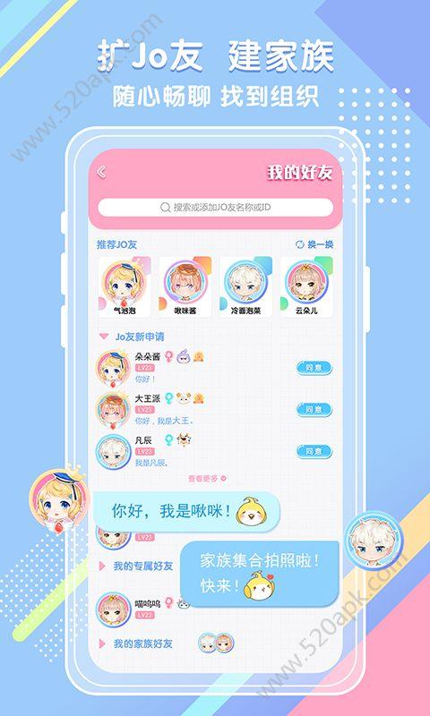 jomi啾咪社交官方版app下载图片1