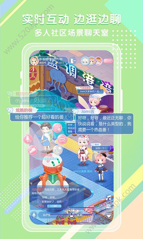 jomi啾咪社交官方版app下载  v1.0.0图2