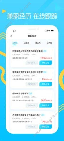 芝麻鲸选兼职官方app下载  v1.1图1