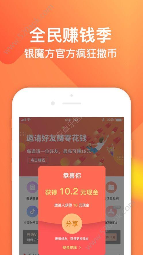互刷神器赚钱app官方版下载  v1.0图3
