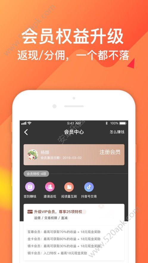 互刷神器赚钱app官方版下载图片1