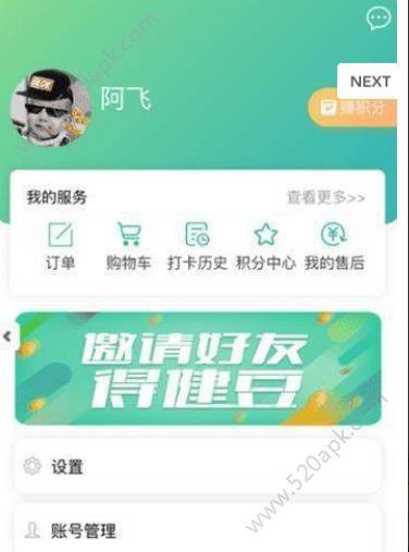 小渐健app软件必赢亚洲56.net手机版版下载  v1.3.4图2