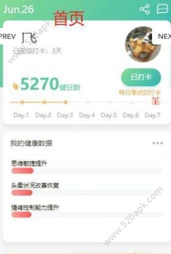 小渐健app软件必赢亚洲56.net手机版版下载  v1.3.4图3
