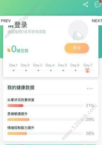 小渐健app软件必赢亚洲56.net手机版版下载图片1