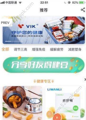 小渐健app软件必赢亚洲56.net手机版版下载  v1.3.4图1