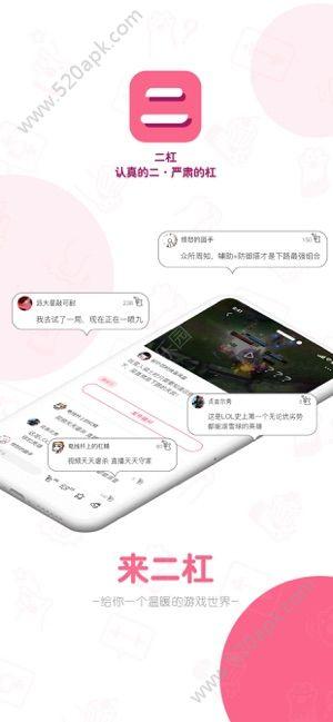 二杠社区app手机版下载图片1