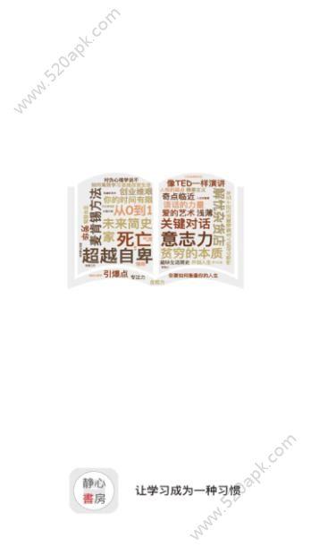 静心书房app官方版下载  v0.9.1图1