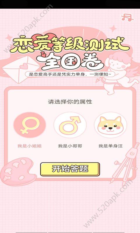全国恋爱等级测试最新版app下载  v32.2.2图1