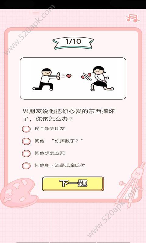 全国恋爱等级测试最新版app下载  v32.2.2图2