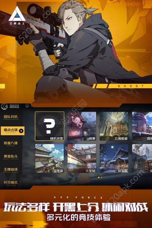腾讯王牌战士官方网站下载正版56net必赢客户端  v1.54.8.888图3