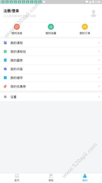 �s合�W校app下�d官方最新版�D片1