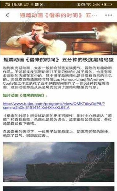 星梦新闻官方手机版app下载  v1.0.4图2