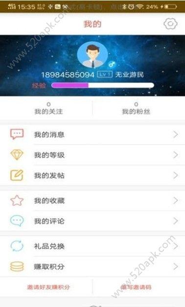 星梦新闻官方手机版app下载  v1.0.4图3