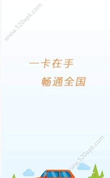 爱车ETC官方手机版app下载  v1.0.0图2