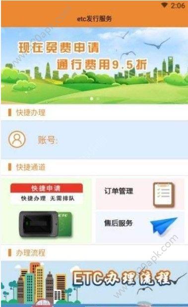 爱车ETC官方手机版app下载  v1.0.0图1