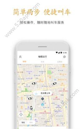 柚橙出行司机端官方app下载  v1.0.1图1
