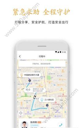 柚橙出行司机端官方app下载  v1.0.1图3