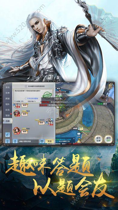 天域仙缘56net必赢客户端官网下载必赢亚洲56.net手机版版  v1.0图2