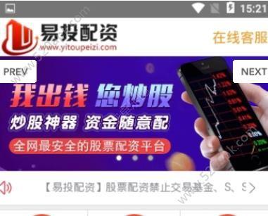 易投配资app官方平台必赢亚洲56.net手机版版下载  v1.0图3