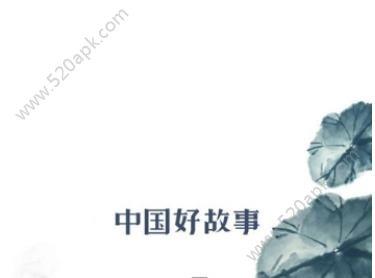 中国好故事app手机最新版下载  v1.0图1