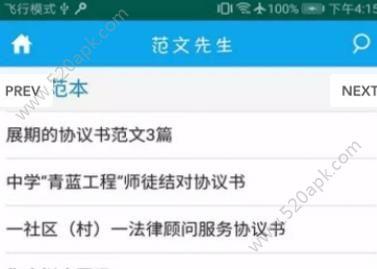 范文先生网app软件安卓版下载  v1.0图3