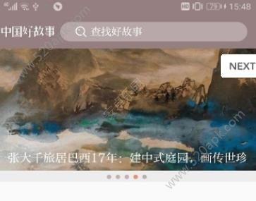 中国好故事app手机最新版下载  v1.0图2