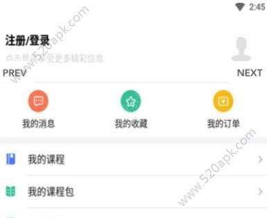 荣合教育官网版app下载  v1.1.0图3