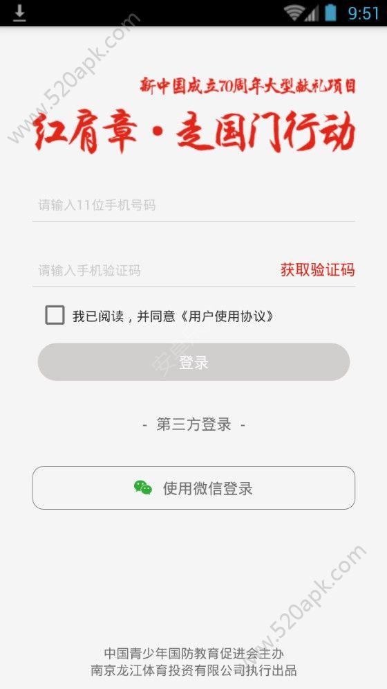 走国门官方app手机版下载图片1