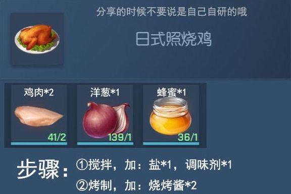 龙族幻想日式照烧鸡怎么做?日式照烧鸡制作配方[图]图片1