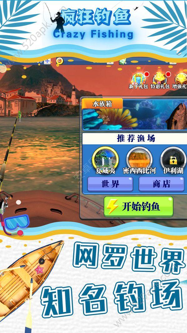 疯狂钓鱼官网下载暑期最新安卓版  v2.10.2图2