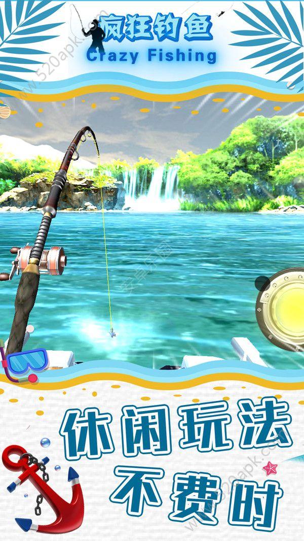 疯狂钓鱼官网下载暑期最新安卓版图片1