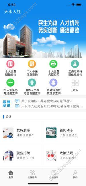 天水人社官网app二维码下载  v1.1.1图1
